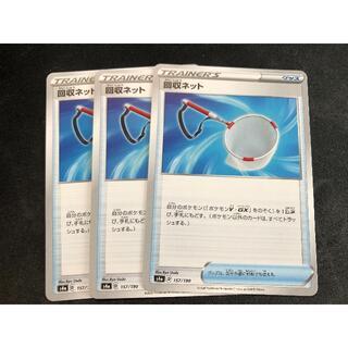 ポケモン(ポケモン)のポケモンカード 回収ネット 3枚セット(シングルカード)
