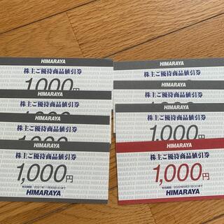 ヒマラヤ 株主優待券 8000円分(その他)
