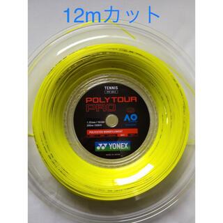 YONEX - テニスガット 「ポリツアープロ」1.25mm 【12mカットカット1張り分】