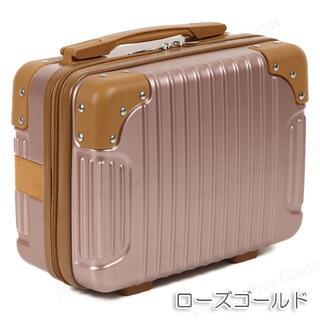 【送料無料!!】Sサイズ ミニスーツケース型 メイクバッグ  ローズゴールド(メイクボックス)