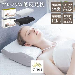 GOKUMIN 低反発枕 いびき防止