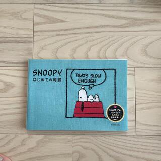 スヌーピー(SNOOPY)のSNOOPYはじめての刺繍(生地/糸)