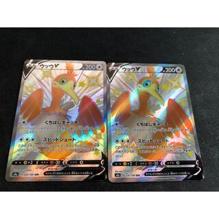 ポケモン(ポケモン)のポケモンカード ウッウv SSR 2枚セット(シングルカード)