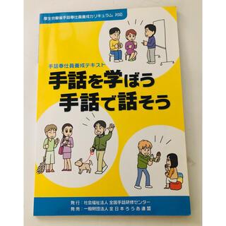 手話を学ぼう手話で話そう 手話奉仕員養成テキスト