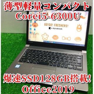 東芝 - 爆速!薄型軽量コンパクト!Corei5/SSD/カメラ/オフィス2019 東芝