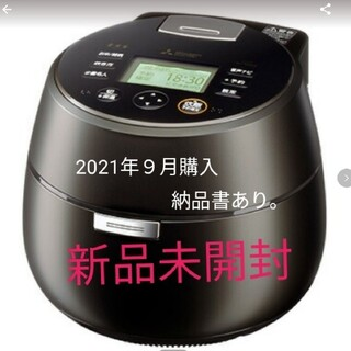 三菱電機 - 【新品未開封】三菱電機 IH炊飯器 本炭釜 5.5合炊き  NJ-AWA10
