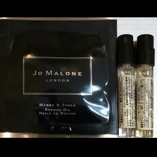 Jo Malone - ジョーマローン 香水 サンプル セット