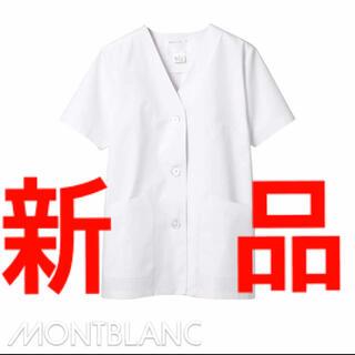モンブラン(MONTBLANC)の【新品】モンブラン 調理衣 半袖(調理道具/製菓道具)