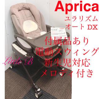 Aprica - アップリカ ユラリズム 電動ハイローチェア 付属品あり 新生児対応 ベビーラック