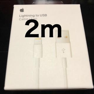 アップル(Apple)のiPhone 充電器 ケーブル 2m 送料無料☆純正★1個セットfm★(バッテリー/充電器)