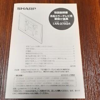 シャープ(SHARP)のシャープAQUOS専用の壁掛け金具(その他)