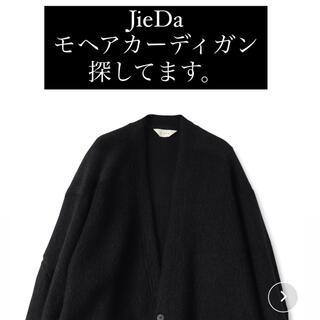 jieda ジエダ モヘアカーディガン cardigan(カーディガン)