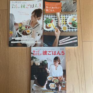タカラジマシャ(宝島社)の作ってあげたい彼ごはん 人気ブロガー 料理本3冊セット(その他)