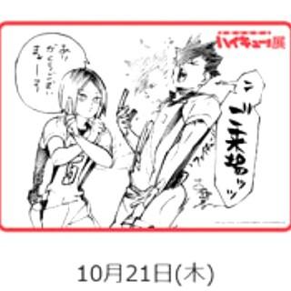 ハイキュー!!展 10/21札幌チケット2枚 16:00(声優/アニメ)