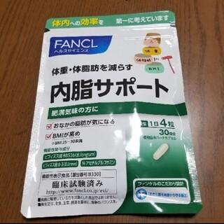 ファンケル(FANCL)のFANCL 内脂サポート 1袋(30日分)(その他)
