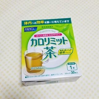 ファンケル(FANCL)のFANCL カロリミット茶 30本(その他)