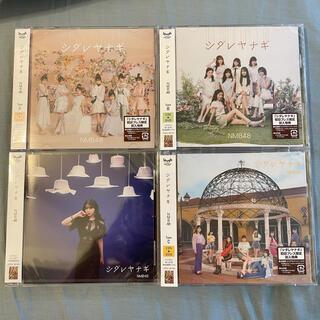 エヌエムビーフォーティーエイト(NMB48)のシダレヤナギCD コンプリート(ポップス/ロック(邦楽))