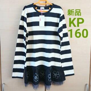 KP - 【新品】KP ケーピー トップス 160cm