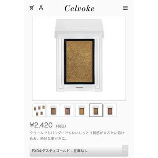 Cosme Kitchen - 新品 セルヴォーク ヴォランタリー アイズS EX04 ダスティゴールド 限定品
