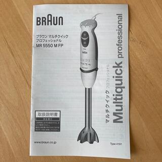 ブラウン(BRAUN)のBRAUNハンドミキサー付属品(調理道具/製菓道具)
