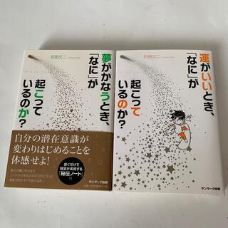 サンマークシュッパン(サンマーク出版)の石田久二 単行本2冊セット ①夢がかなうとき、なにが…②運がいいとき、なにが…(ビジネス/経済)