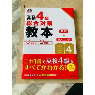 旺文社 - 英検4級総合対策教本