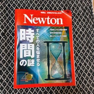Newton (ニュートン) 2021年 10月号(専門誌)