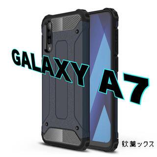 ギャラクシー(Galaxy)のGALAXY A7 カーボン調 タフネス系 保護ケース ギャラクシーA7 ⑤(Androidケース)