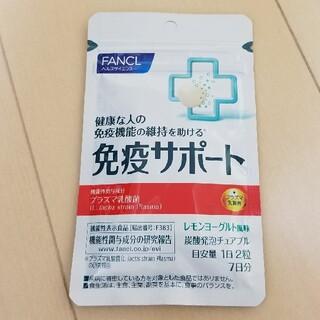 ファンケル(FANCL)のFANCL 免疫サポート 7日分(その他)