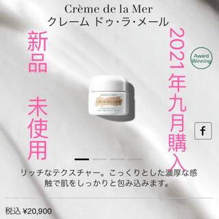ドゥラメール(DE LA MER)の【新品20%OFF】Crème de la Merクレーム ドゥラメール30ml(フェイスクリーム)