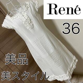 René - 美品☆Rene☆美スタイル☆ワンピース☆ルネ☆36