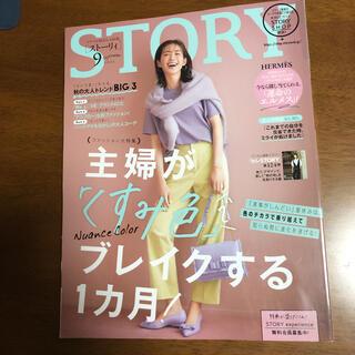 コウブンシャ(光文社)のSTORY (ストーリィ) 2021年 09月号(ファッション)