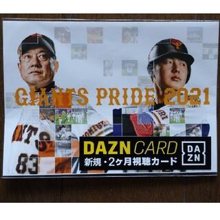 DAZNの2ヶ月視聴カード(その他)