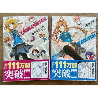 シュウエイシャ(集英社)のディーふらぐ! 1・2巻(青年漫画)