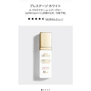 ディオール(Dior)のディオール プレステージ ホワイト ル プロテクター UV シアーグロー (化粧下地)