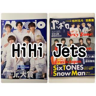 ジャニーズ(Johnny's)のHiHi Jets 雑誌 切り抜き(音楽/芸能)