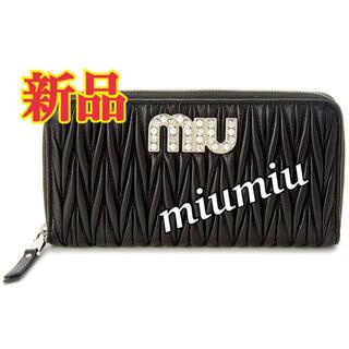 miumiu - 【新品】miumiu ラウンドファスナー長財布 ミュウミュウ 黒 未使用 本革