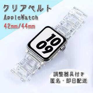 Apple Watch - Apple Watch クリアベルト アップルウォッチ バンド 42/44mm