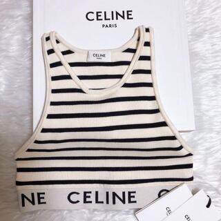 celine - 新品未使用 CELINE タンクトップ ニットブラトップス ストライプ ホワイト