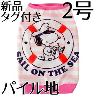 スヌーピー(SNOOPY)の[新品][タグ付き]スヌーピー*2号*マリンパイルタンク*ピンク×ホワイト(犬)