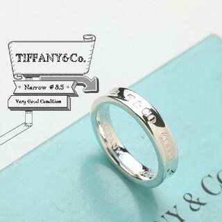 Tiffany & Co. - 新品仕上げ ティファニー ナローリング ベーシック リング 8.5号