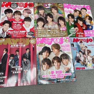 Myojo sexyzone 宮舘涼太10000字インタビュー(アイドル)
