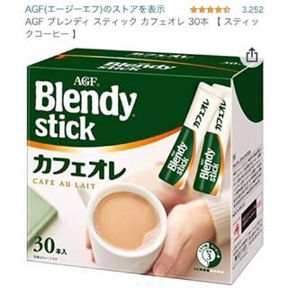 AGF ★ ブレンディ スティック カフェオレ 30本