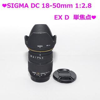 SIGMA - ❤美品❤SIGMA DC 18-50mm f2.8 EX DC Nikon用❤