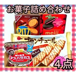 明治 - お菓子詰め合わせセット【チョコレート菓子・クッキー・ビスケット】