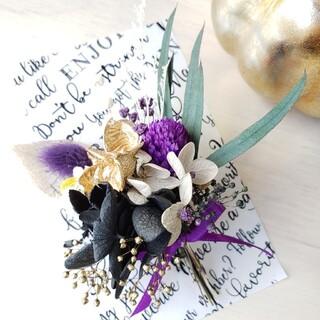 ❤️花かんざしのミニミニブーケ(ブラック×パープル)(ドライフラワー)