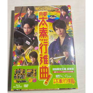 関西ジャニーズJr.の京都太秦行進曲! 豪華版(2枚組)【初回限定生産】 DVD
