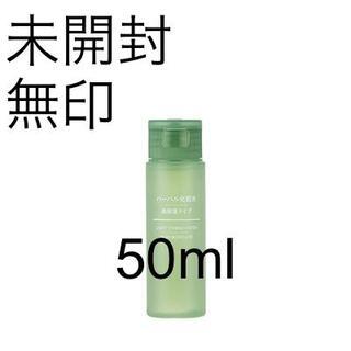 MUJI (無印良品) - 未開封 ハーバル化粧水・高保湿タイプ 50ml