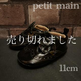 プティマイン(petit main)のpetit main 靴 11cm(フラットシューズ)