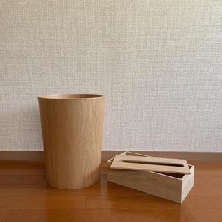 MUJI (無印良品) - 無印良品 ゴミ箱 ティッシュケース セット